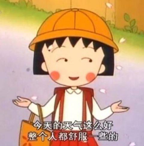 小丸子经典对白【五】