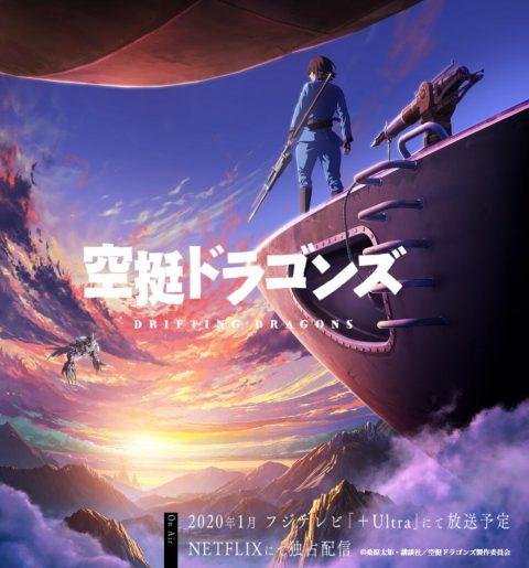 《空挺Dragons》,将于2020年1月开始在富士电视台播出