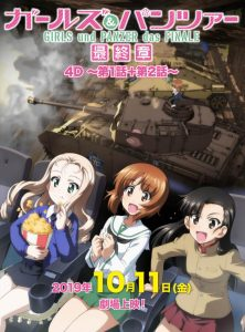 剧场版动画《少女与战车 最终章》第1话与第2话的4D版将会于10月11日上映