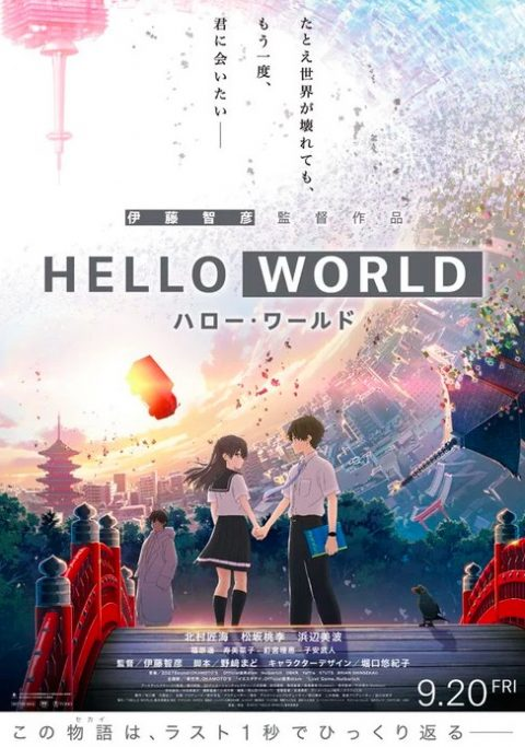 『HELLO WORLD』