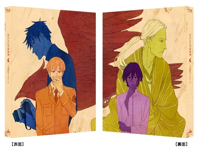 新作OVA《ACCA13区監察課 Regards》PV公开,2020年3月27日发售