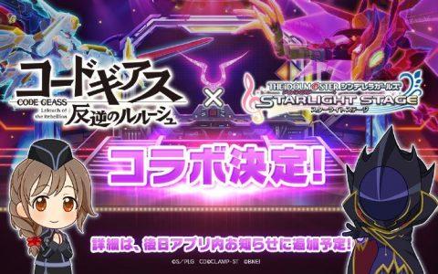 《偶像大师灰姑娘女孩 星光舞台》与《Code Geass 反叛的鲁路修》联动决定。翻唱歌曲与主题装饰近期公开。