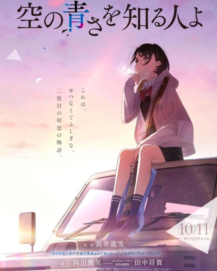 剧场版动画《知晓天空之蓝的人啊》卡通头像-5