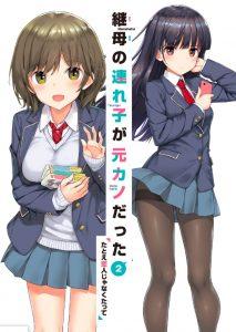 轻小说《继母的拖油瓶是我的前女友》发布了PV,古贺葵&上村祐翔配音。本作刚刚荣获了《这本轻小说真厉害!》2020年排行的第三位。