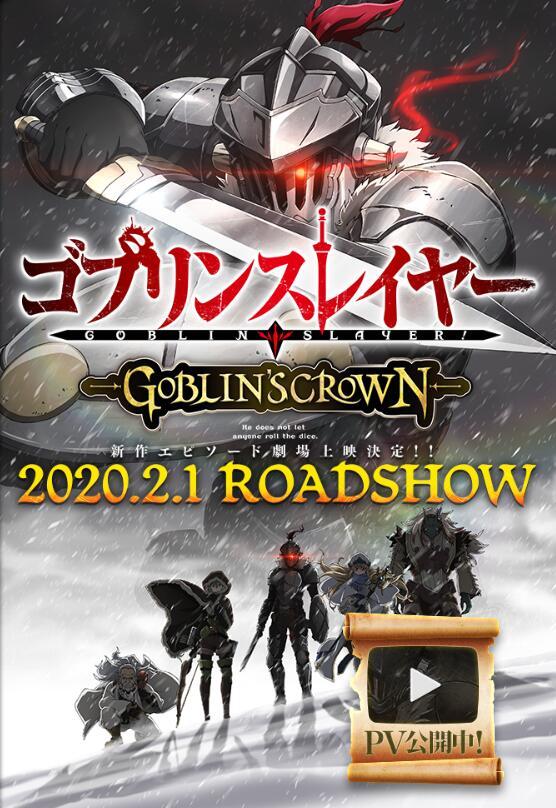 剧场版动画《哥布林杀手GOBLIN'S CROWN》PV公开,2020年2月1日星期六上映