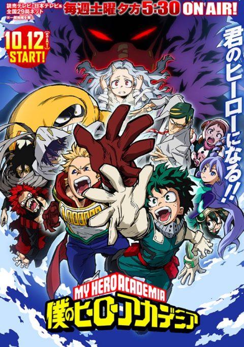TV动画《我的英雄学院》第四季视觉图公开,10月12日放送